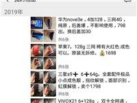 本人是云南人,现在在四川会东这边开店做二手手机生意,每个人都用着手机,以后也许能用得到。需要手机会东...