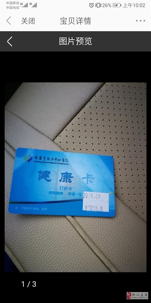 收购中心医院健康卡了,有的联系!!!