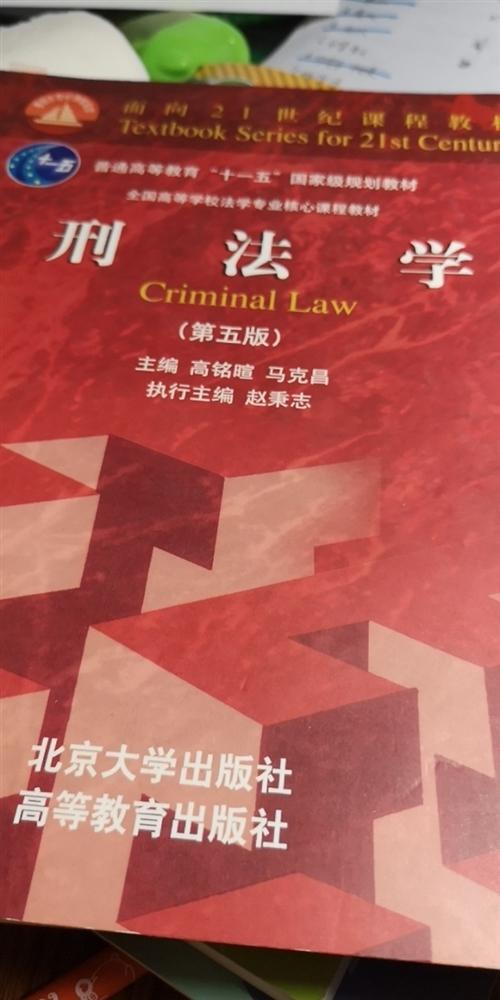 法学考研系列教材全套:刑法,民法,公司法,国际法,国际商法及各科配套练习册等出售,9成新,大部分教材...