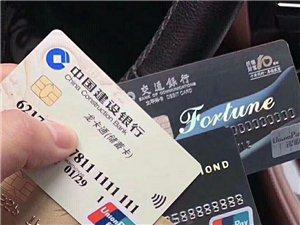 建设银行、交通银行、平安银行 ,中国银行,农业钻石卡 6-9连号  储蓄卡尾号000000 -...