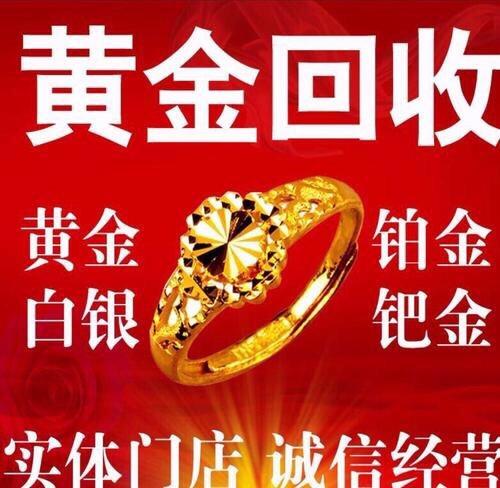 高价回收黄金铂金钯金钻戒白银
