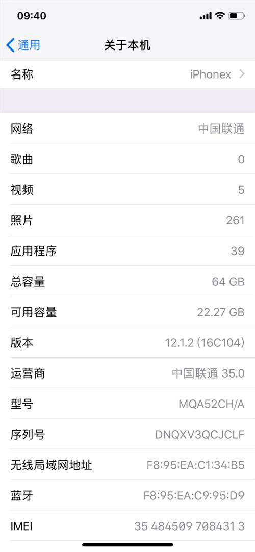 出售 苹果x完好无损 才买3个月