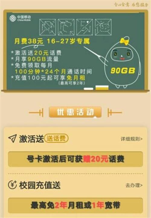 中国移动手机卡,100元用一年,每月20g通用流量30g定向流量300分钟通话,最多包4年
