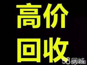 � 高�r回收�f物�  空�{,��,冰箱,冰柜,洗衣�C,床,家�家具,��榆�,��尤��,摩托�,�X合...