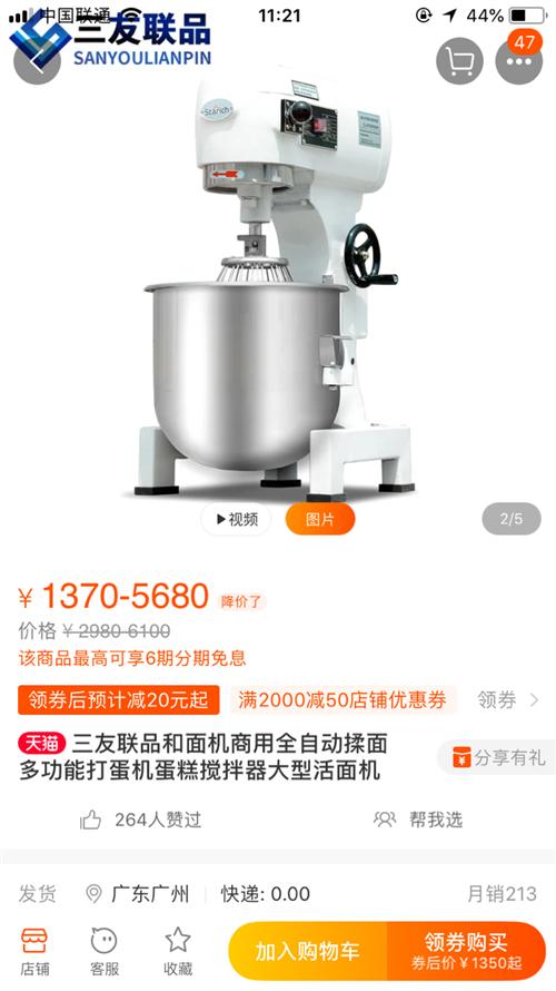 多功能打蛋機全自動揉面和面蛋糕攪拌機 沒用過幾次 九成新以上 型號如圖 購買價格2160