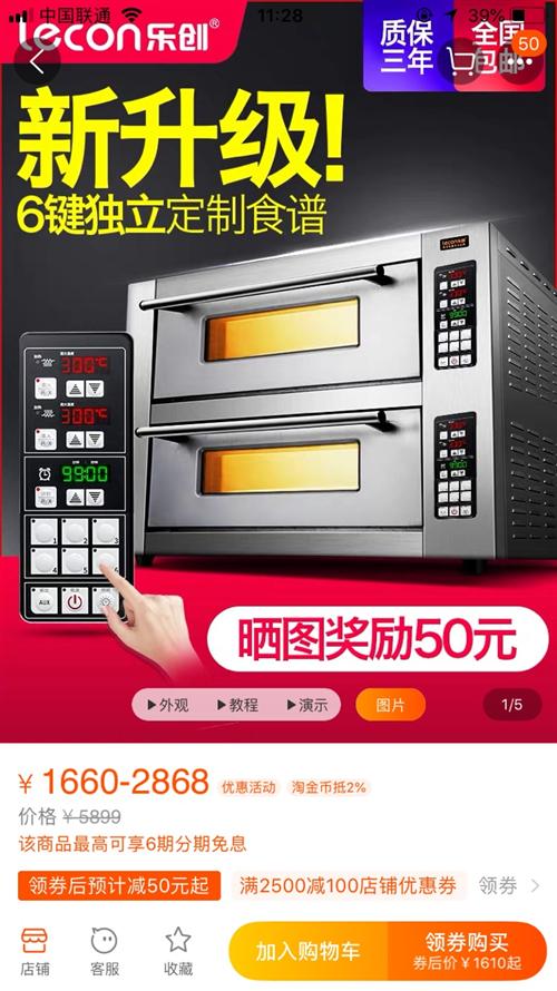 樂創烤箱智能款商用烤爐單層蛋糕面包烘爐披薩微記憶二層二盤大型 九成新 原價2868