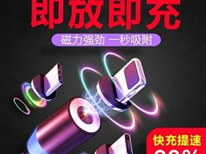 手机磁吸数据线快充充电磁铁磁性磁力oppo安卓苹果6手机x通长度一米,共三种接头,三种颜色(中国红,...
