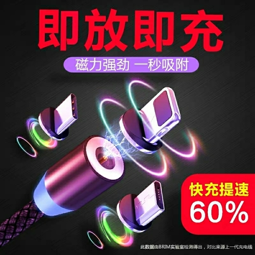 手機磁吸數據線快充充電磁鐵磁性磁力oppo安卓蘋果6手機x通長度一米,共三種接頭,三種顏色(中國紅,...