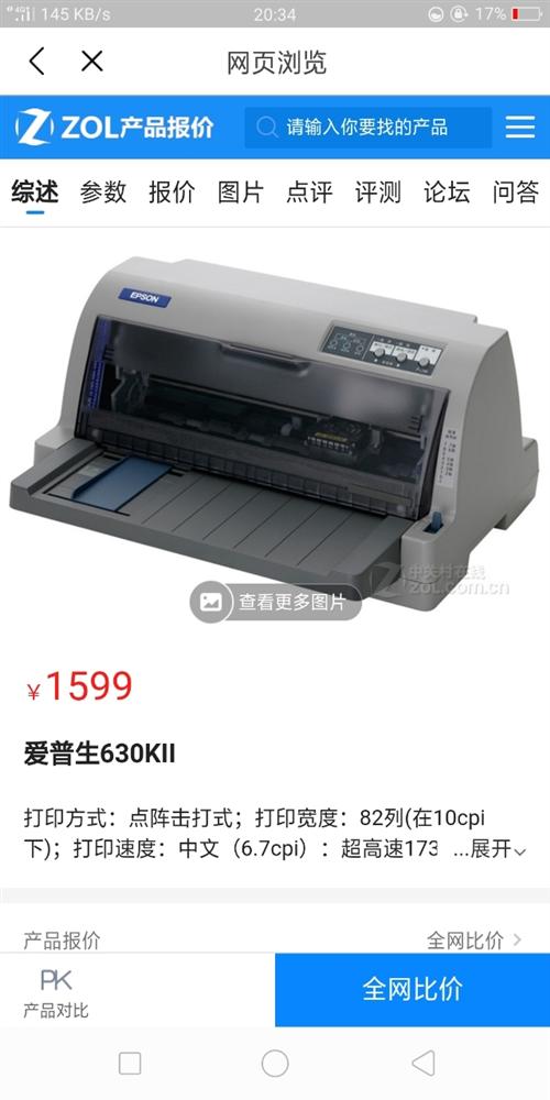 全新爱普生针式打印机,买上没咋用,现低价出售,买到就是赚到,价格面议