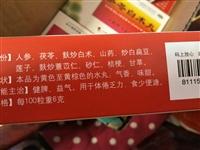 孔孟參苓白術丸6g*10袋健脾益氣男女調理腸胃中藥人參 有誰需要這個藥的嘛?前幾天買的90元,一共...