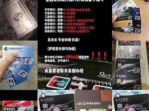 实力安排各大银行卡靓号 建设6-8A少量9A-10A 中国银行财富卡6-8A 交通银行沃德卡5...