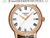 天梭(TISSOT)瑞士手表 卡森系列石英男表T085.410.36.013.00   绝对正版  ...
