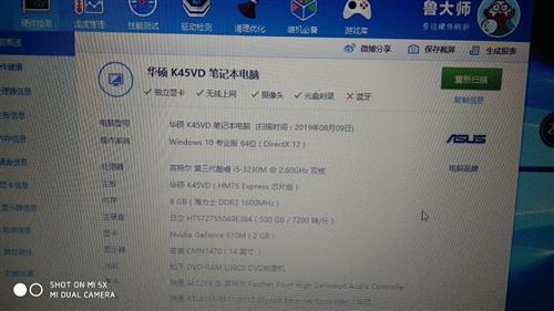 急售个人华硕i5笔记本一台,2g独显8g运存,500g7200转固态硬盘,大满贯接口,鲁大师跑分12...