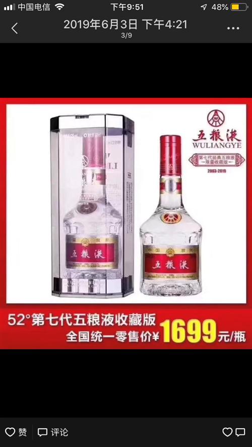 高价收购名酒,老酒,免费鉴定