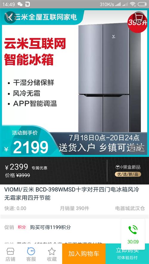 本店新到一匹云米冰箱,小米出品风冷无霜,带wifi智联,对开,十字对开,21寸大屏智能冰...