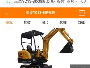 玉柴微型挖掘機(yc13-8),低價轉讓。適合市政管道、平場、果園、旅游景點、農莊使用,具備挖機各種...
