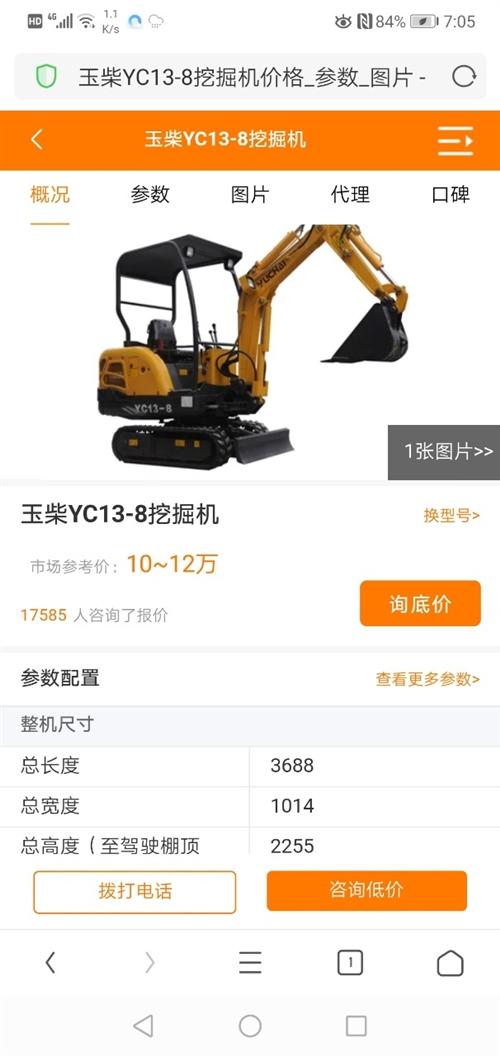 玉柴微型挖掘机(yc13-8),低价转让。适合市政管道、平场、果园、旅游景点、农庄使用,具备挖机各种...