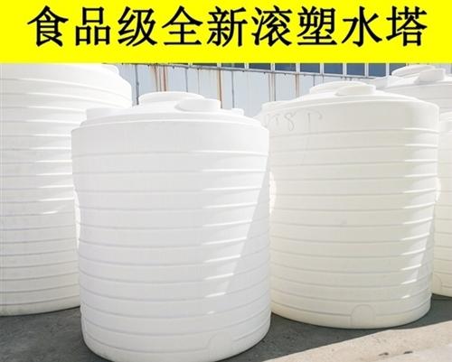 九成新五吨塑料罐,直径两米,高两米五,需要的联系。
