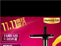 【1111购物狂欢节】Joyoung/九阳JYZ…E8榨汁机   新旧程度:七成新   转...