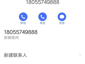 出售此手机号,18055749888      199套餐