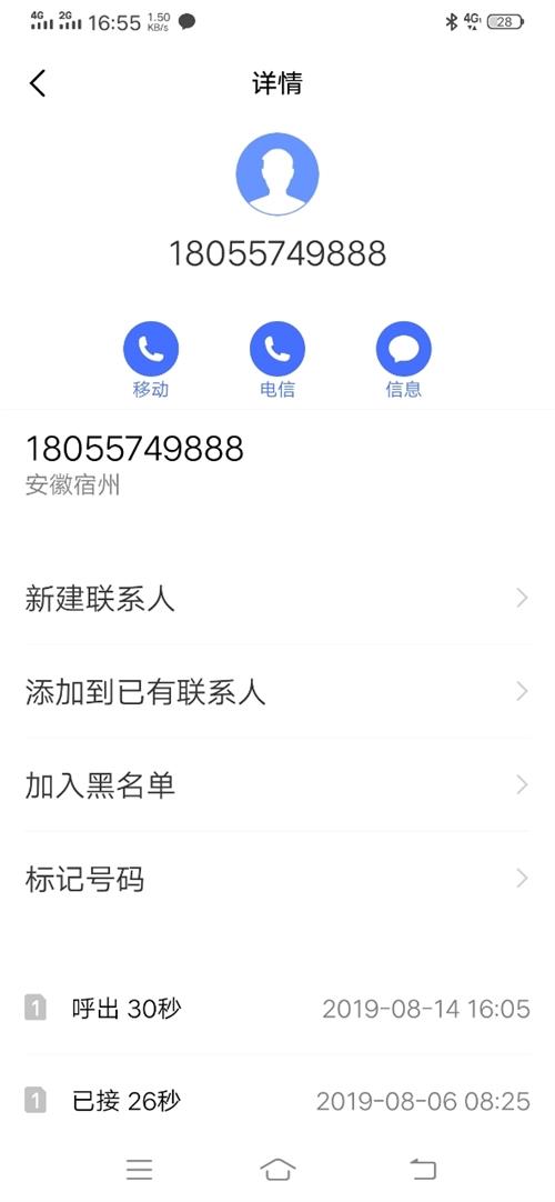 出售此手機號,18055749888      199套餐