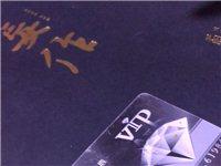首座三年双人钻石卡现有事,去外地低价转让。办成3000多。还两年多时间。