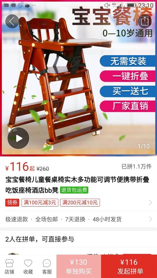 求购一台好的儿童餐椅