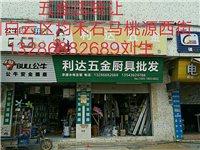 類型,五金店,轉讓,廣州市白云區石馬桃源西街,有意者請聯系我