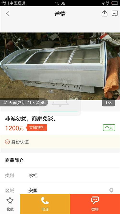 求购这样冷藏柜一台,有的联系18632210362
