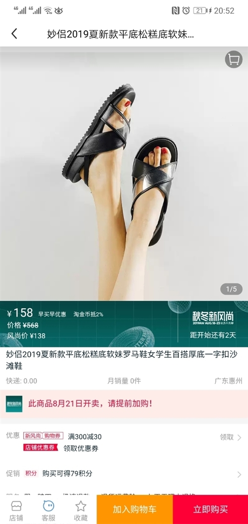 妙侶的鞋子,37碼的,現在還是在賣的,可以去網站上看一下,就穿了五次左右,鞋底都很新的,因為每天都穿...