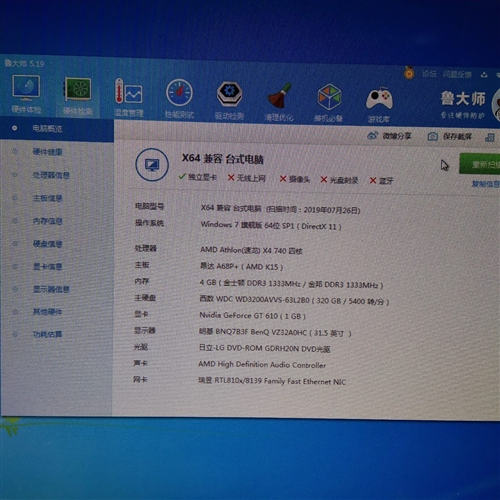 华硕98成新游戏电脑主机,9成网游都可以玩便宜处理了