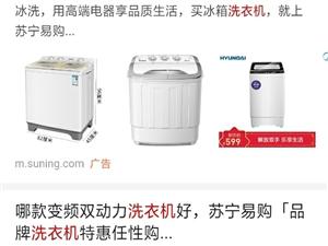 半自动洗衣机出售,本人回老家,低价转让