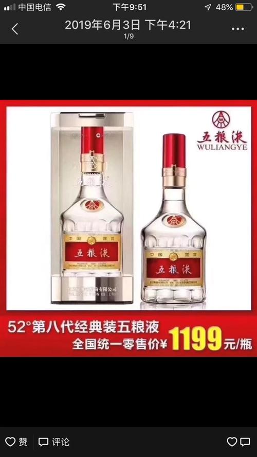 高價回收名酒老酒禮品,免費鑒定