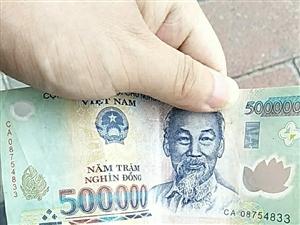 有人收越南盾吗?两张一共100w