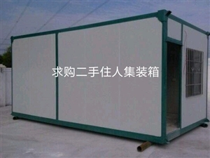 本人求购二手住人集装箱一个,新旧无所谓,有的联系