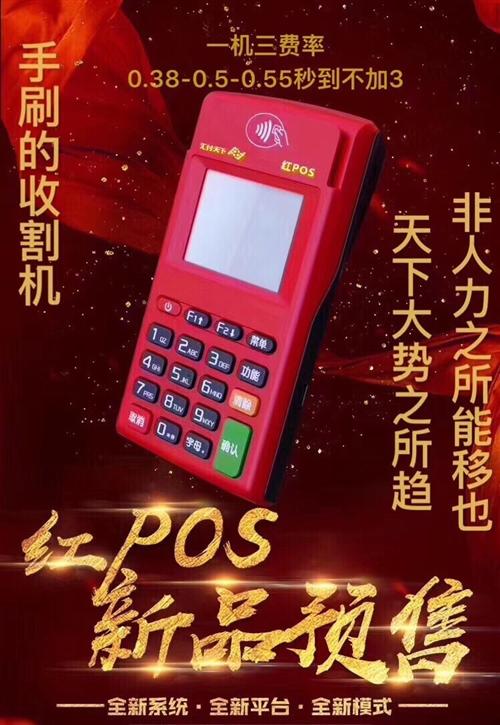 匯付天下-紅pos  自動匹配優質商戶 筆筆帶積分,秒到不加3 養卡提額好幫手 全國免費辦理