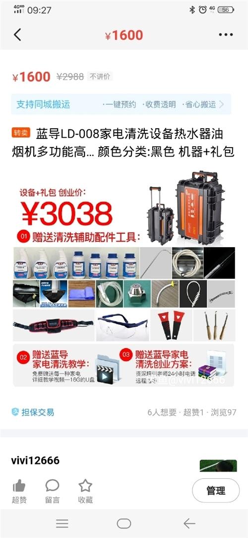 藍導家電清洗機,最新款帶拉桿,原價3038,9成新,用過兩次,現1600轉讓。
