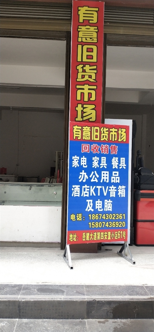 长期专业回收销售 二手家电家具 办公用品 餐具 酒店KTV音箱 电脑??