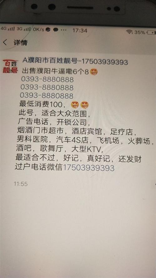 0393-8880888不孬,河南濮阳
