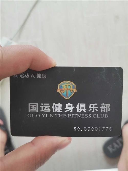 轉讓兩年健身卡還有將近兩年辦了一個月樂平當面交易,一年之內健身120天,原卡本金健身房全退款給你。等...