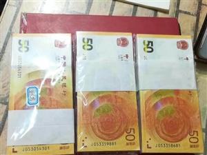 高价回收70周年纪念钞,建国钞,龙钞,奥运钞,各种老版人民币,可上门收购当面交易安全可靠
