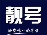 個人出讓:中國移動、廣東珠海、經典138(一生發)的號段、絕版、有錢也難以買得到、本人已離開珠海多年...