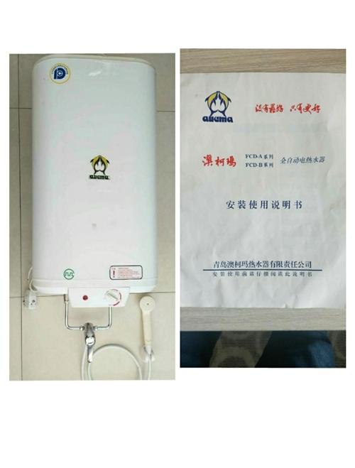 全新正品奧珂柯50升電熱水器