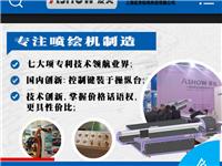 出售九成新,3DUV打印机