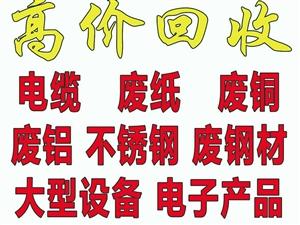 高�r回收:�U�f��F、有色金�佟�(�U�~、�U�X、�F、�a等)�齑娣e�何镔Y、工�S下角料(�板、塑料)、各�N�...