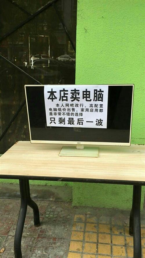 本人网吧改行,高配置电脑低价出售,家用店用都是非常不错的选择,有意者电话联系进店选购。地址:修水县城...