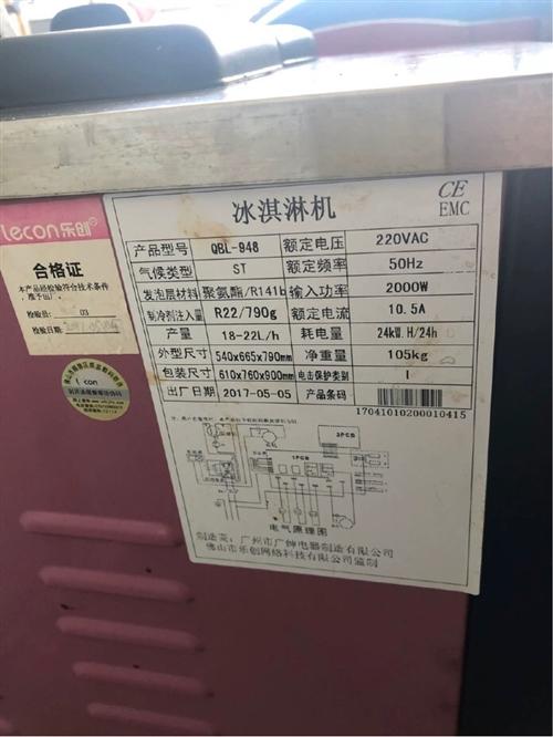 乐创冰淇「淋机,买来没怎么用过,九成新,配送一台ㄨ减速器,看上的联系,价格实惠……我自己不会□用