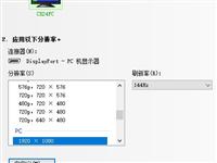 一台9成新23.8寸144hz游戏悍将曲面电竞屏