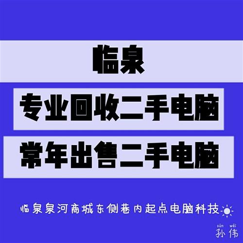 临泉出售铭瑄1050ti 4g显卡一块,成色新,只用了几个月,跑分9万多,本店常年出售二手电脑