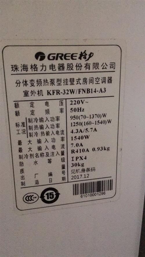房子征收出售格力空调一台!空调99新,